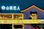 山城巴人市井火锅(秀水城店)